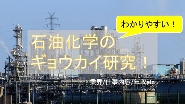 石油化学のわかりやすい業界研究
