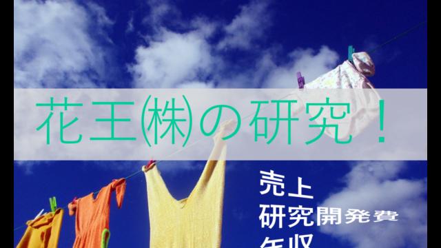 花王の研究!