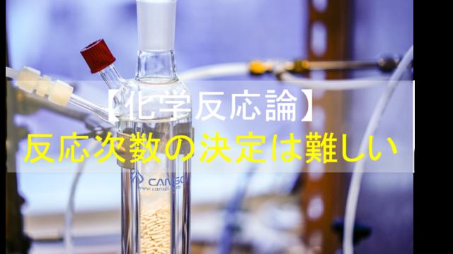 【化学反応論】反応次数の決定は難しい