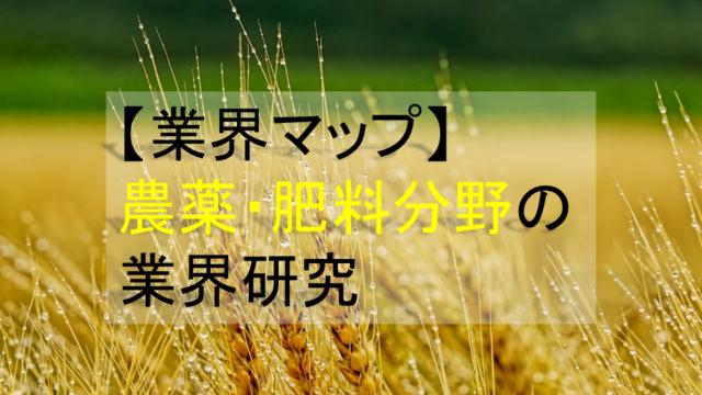 業界マップ】農薬・肥料分野の業界研究
