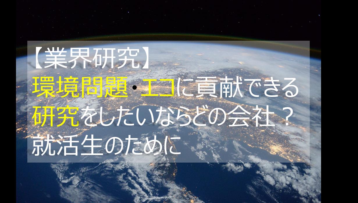 【業界研究】環境問題・エコに貢献できる研究をしたいならどの会社?就活生のために【地球環境】