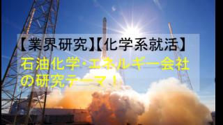 【業界研究】石油化学・エネルギー企業の研究テーマ【化学系就活】