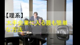 【理系】大手企業に入る最も簡
