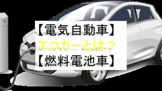 【電気自動車】エコカーとは?【燃料電池車】