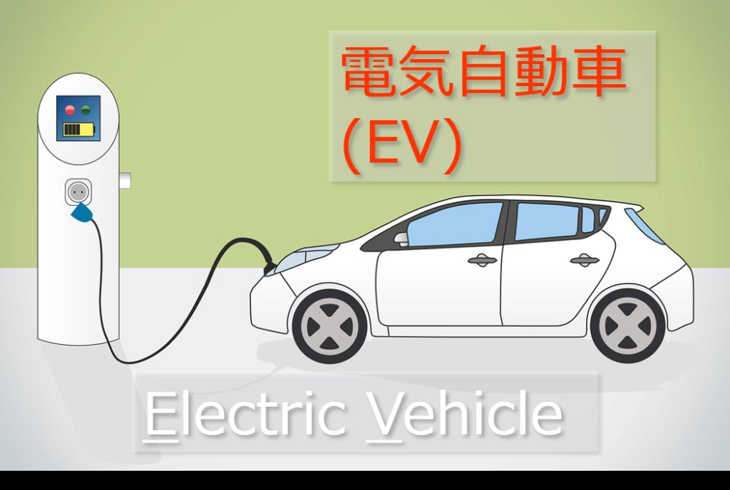 電気自動車ev