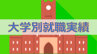 大学別就職実績(難関国公立)