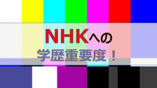 NHKへの学歴重要度