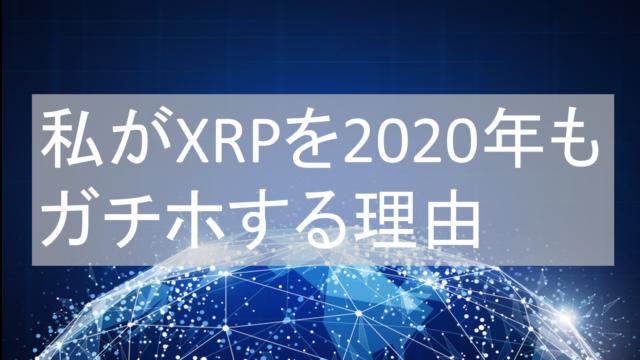私がXRPを2020年もガチホする理由