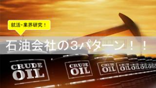 石油会社の3パターン