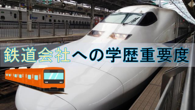 鉄道会社への学歴重要度