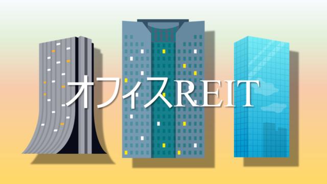 オフィスリート1